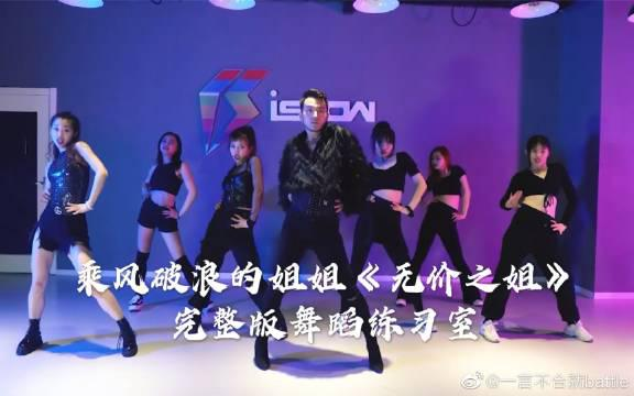猛男高跟鞋带你跳主题曲,李宇春《无价之姐》完整版
