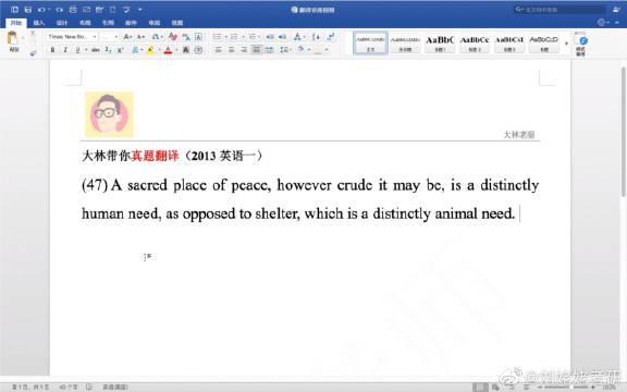 考研英语真题翻译解析,需要的同学赶紧收藏吧~cr:见水印侵删