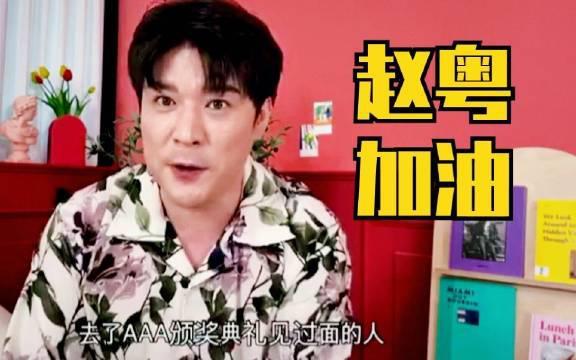 Super junior神童为赵粤加油! 创造营2020出道吧!