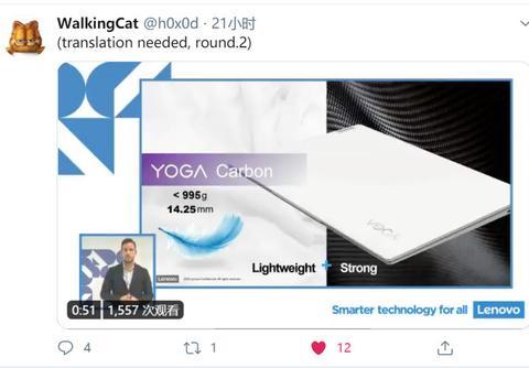 联想Yoga Carbon曝光,搭载全新11代酷睿