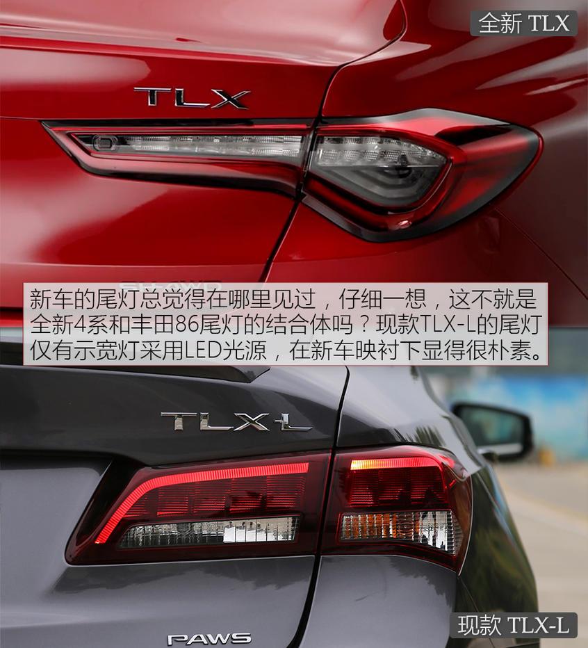 """讴歌TLX新老对比 别再叫我""""雅阁王"""""""