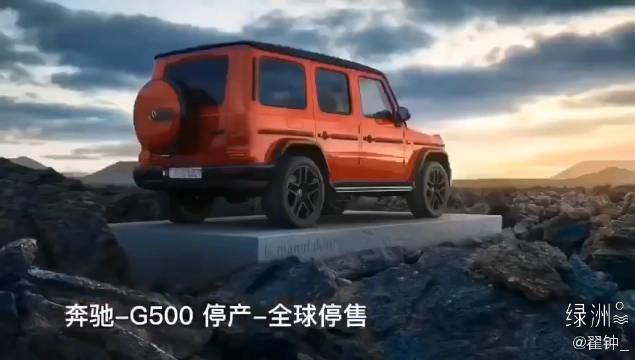 G500停产-全球停售 全球经济下滑,降低产能和成本……