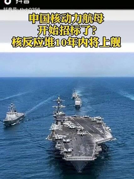 中国核动力航母开始招标了?核反应堆10年内将上舰