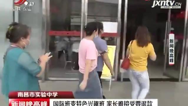南昌一中学国际班变特色兴趣班 家长花了十几万要退款