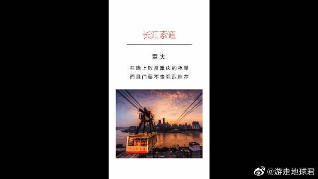 超火的网红旅游景点,青海天空之镜,重庆长江索道……