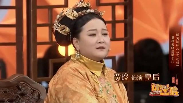 贾玲版《甄嬛传》 贾玲不愧是喜剧界的大佬,惹得观众笑出猪叫~