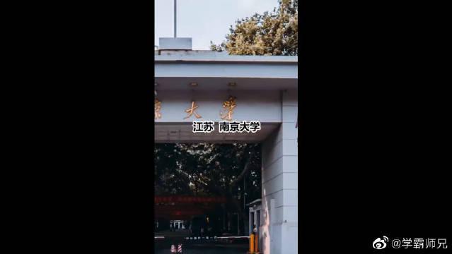 学习没动力?盘点中国各省最厉害的大学,来打打鸡血!