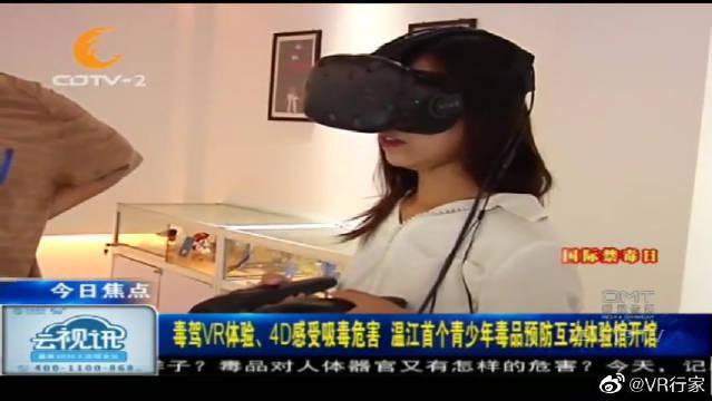 毒驾VR体验,成都温江首个青少年毒品预防互动体验馆开馆了!