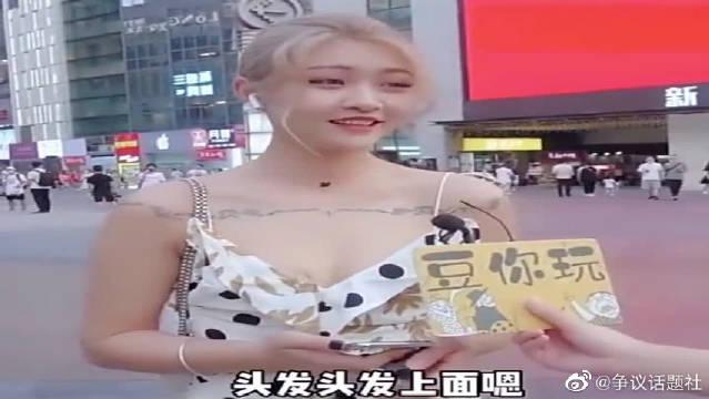 记者街头采访多名小姐姐,一个月花销多少,让人听了惊叹!!!