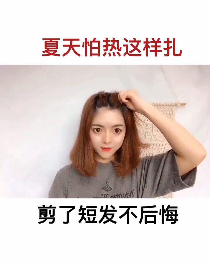 夏日怕热女生头发该这么扎,网红扎发教程手笨的也可以扎哟