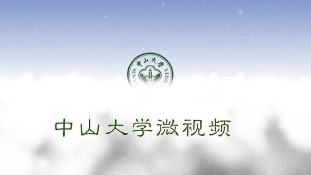 """与你在云端相会!中山大学2020届""""云毕业典礼""""预告"""