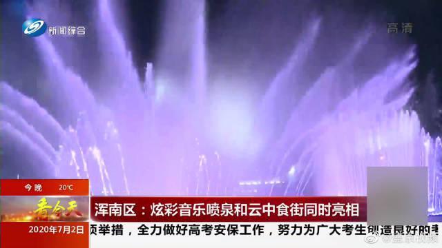 沈阳浑南区:炫彩音乐喷泉和云中食街同时亮相