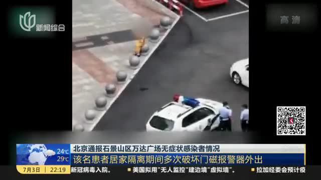 北京通报石景山区万达广场无症状感染者情况:该名患者居家隔离期间多次破坏门磁报警器外出