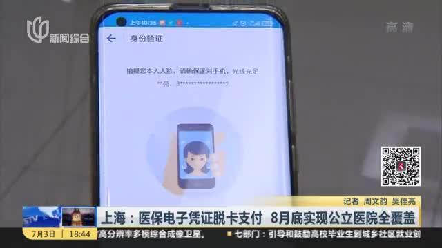 上海:医保电子凭证脱卡支付  8月底实现公立医院全覆盖