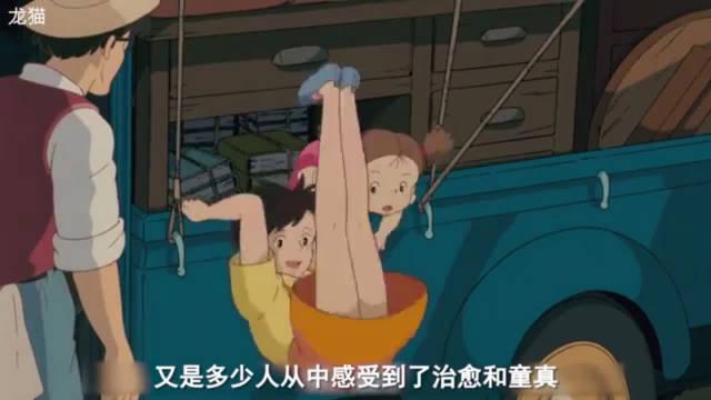 宫崎骏的《龙猫》,其实是一部恐怖动漫,改编自一起女孩被杀案!