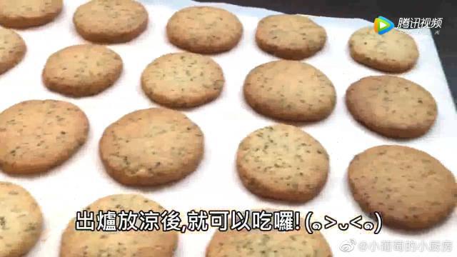 红茶酥饼曲奇