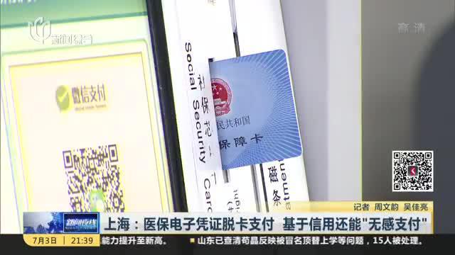 """上海:医保电子凭证脱卡支付  基于信用还能""""无感支付"""""""