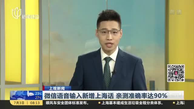 上观新闻:微信语音输入新增上海话  亲测准确率达90%