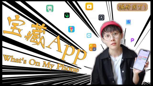 久等了!Whats On My Phone? 都是些宝藏App没错了