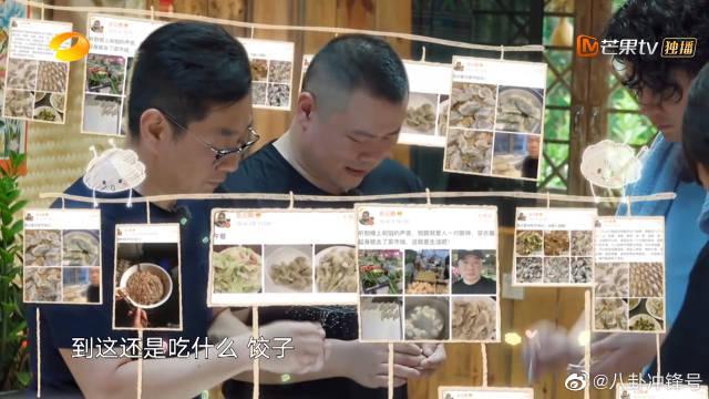 岳云鹏朋友圈微博发的都是饺子~ 那蘑菇屋就做饺子次次吧~