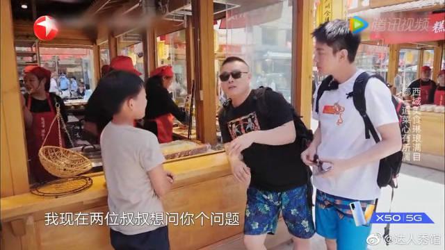 小岳岳和贾乃亮这两个傻小子在一块估计吃一天西北的拉条子与面