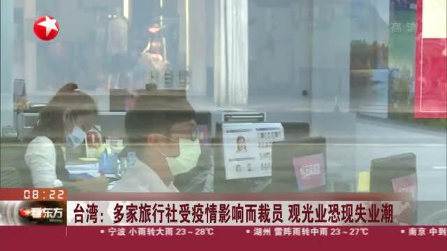 台湾:多家旅行社受疫情影响而裁员  观光业恐现失业潮