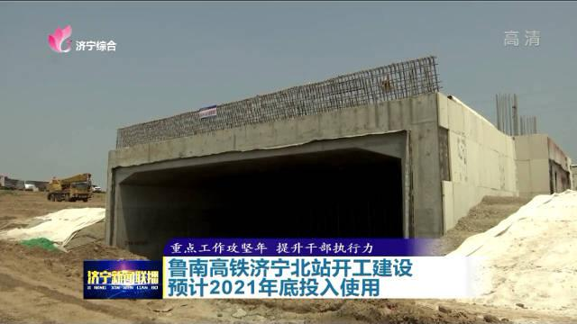 济宁 鲁南高铁济宁北站开工 预计2021年底投入使用
