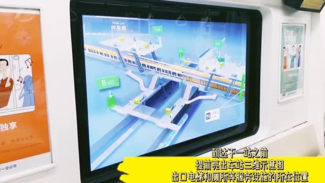"""车窗变""""魔窗"""",探秘北京地铁6号线的""""黑科技""""!"""