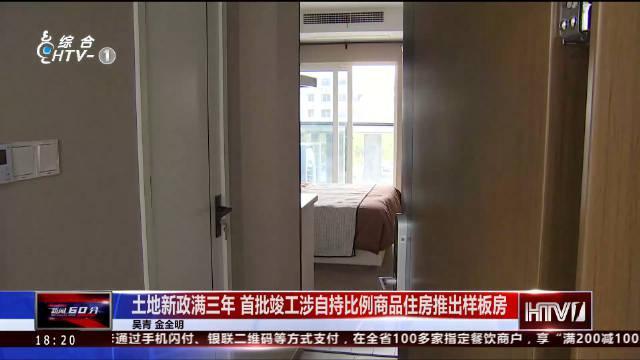 杭州土地新政满三年 首批涉自持比例商品住房推出样板房