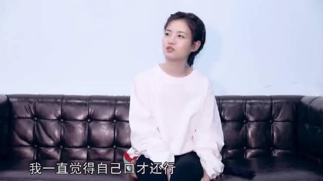 专访:爆料刘家祎的口才是真好,经常吐槽自己……