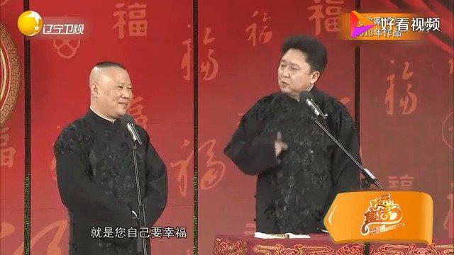 德云社相声~郭德纲经典相声之一,在台上疯狂地调侃于谦……
