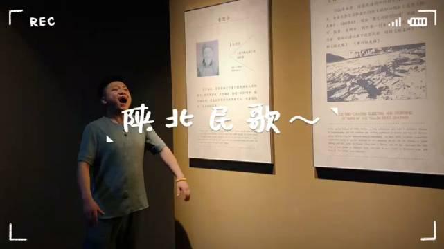陕北民歌博物馆。一起来感受陕北民歌的魅力~