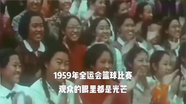 1959年全运会男篮比赛,每个人都在认真看比赛笑的很开心