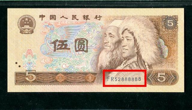 """不再发行的5元纸币,多了这两个""""汉字"""",单张价值26800元"""