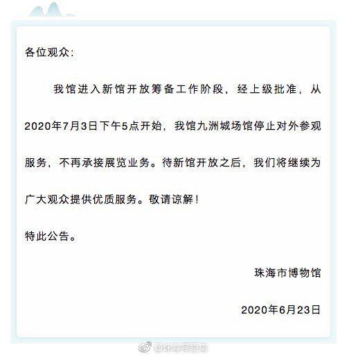 """九洲城今天""""关门""""! 珠海 市博新馆即将登场..."""