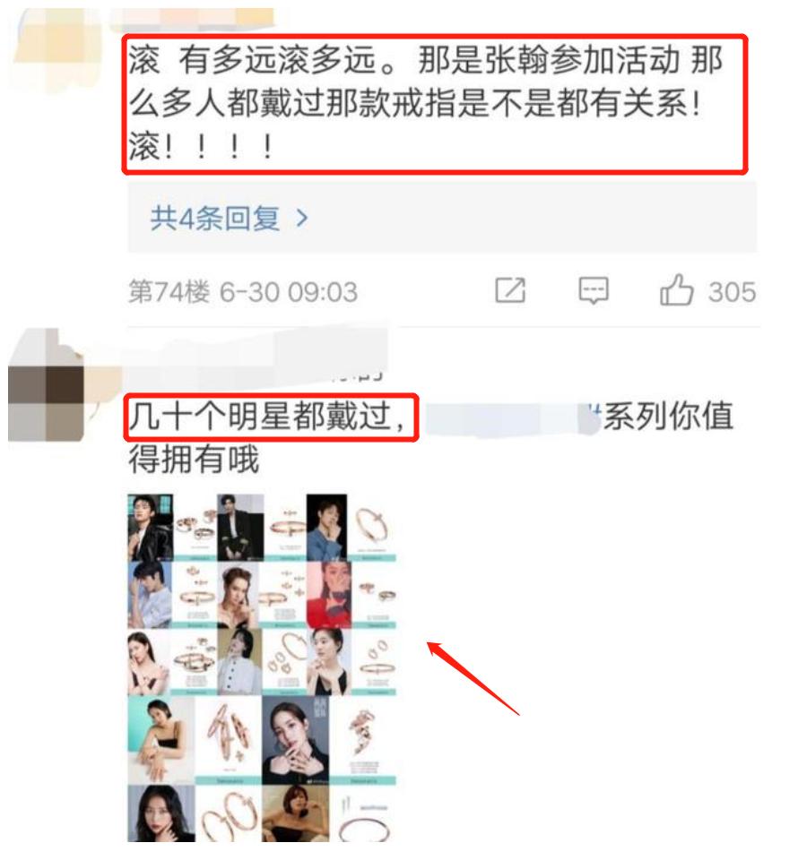张翰、郑爽因戴同款戒指疑似复合?粉丝急澄清:品牌方赞助