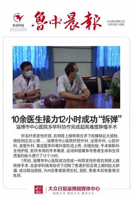 淄博市中心医院多学科协作完成超高难度肿瘤手术