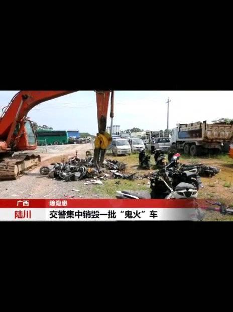 画面引起极度舒适!广西陆川交警对一批鬼火车集中销毁……