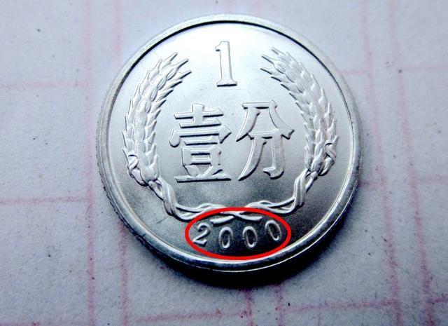 """1分硬币值多少钱?刻有这""""四个数字""""涨了35万倍,你能找到吗?"""