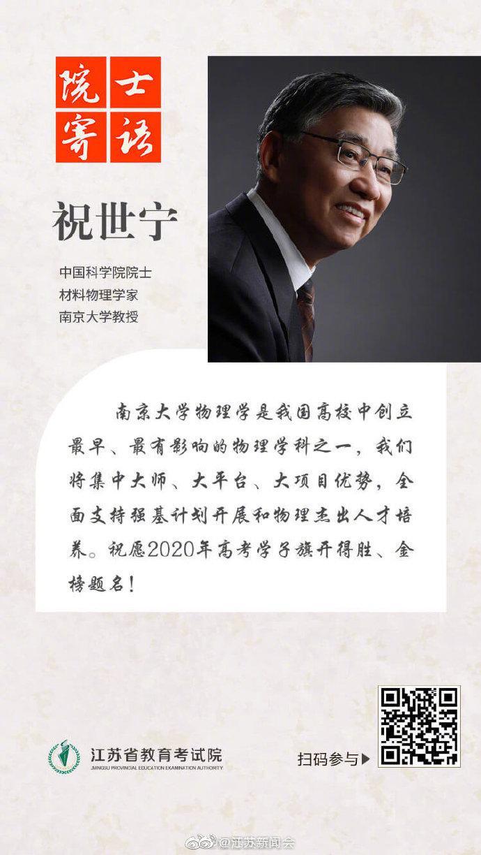 南京高校院士组团为高考学子送祝福 哪所是你梦想的学校?