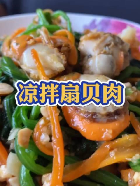 很多北方人吃不惯海鲜的味道,不过扇贝是比较受欢迎的