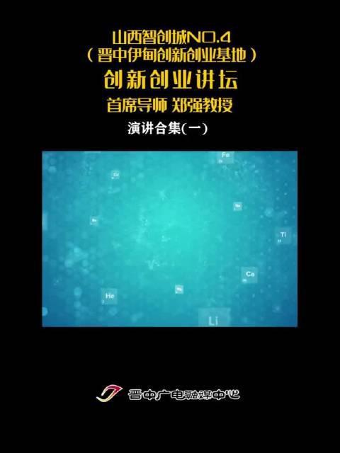 太原 理工大学郑强教授关于创新的阐述