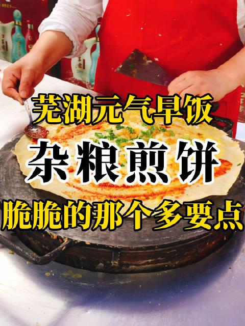 一饼卷万物,许多天津人喜欢卷大葱,芜湖人喜欢在饼里卷肉类……