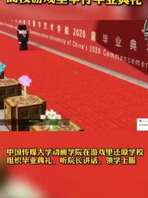 中国传媒大学动画学院在游戏里举行毕业典礼