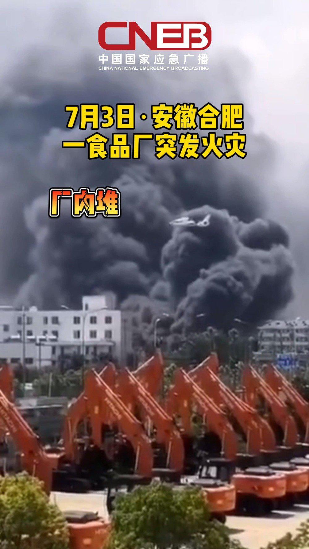 7月3日10时50分,安徽合肥一食品厂突发火灾,现场烟雾较大……