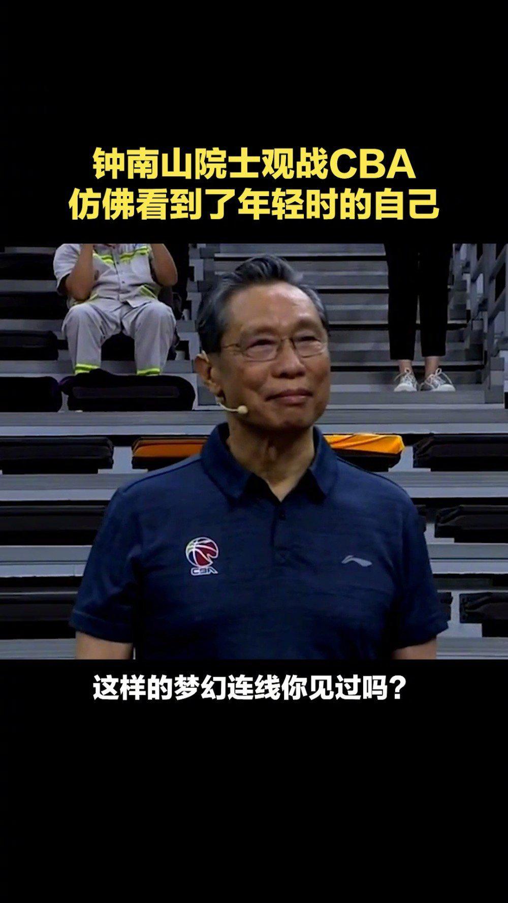 钟南山院士看着场上的球员,会不会想到年轻时的自己?