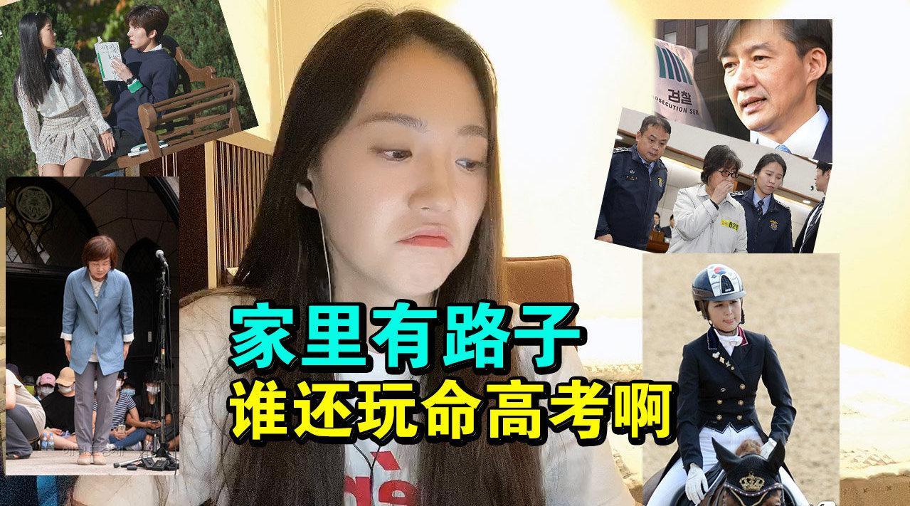 舞弊?捷径?突破阶层的韩国高考真的公平么?结尾有彩蛋