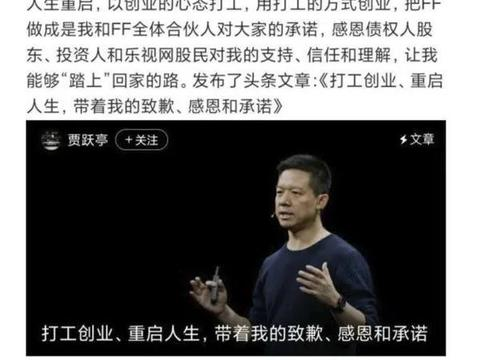 """贾跃亭适时道歉,乐视网投资者立马换一批""""卧倒"""""""