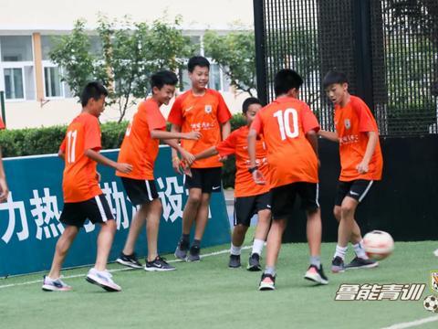 培养兴趣!鲁能在U12及以下年龄段开设街头足球训练课程