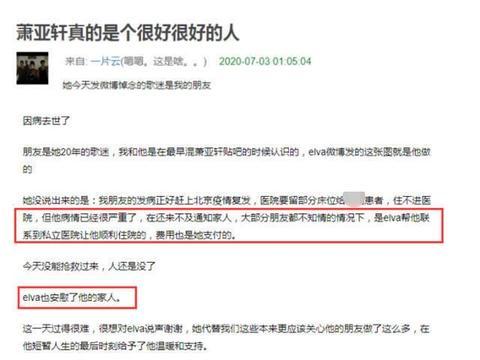 萧亚轩发文悼念病逝的20年老粉,蔡依林粉丝却刷屏庆祝大骂其活该